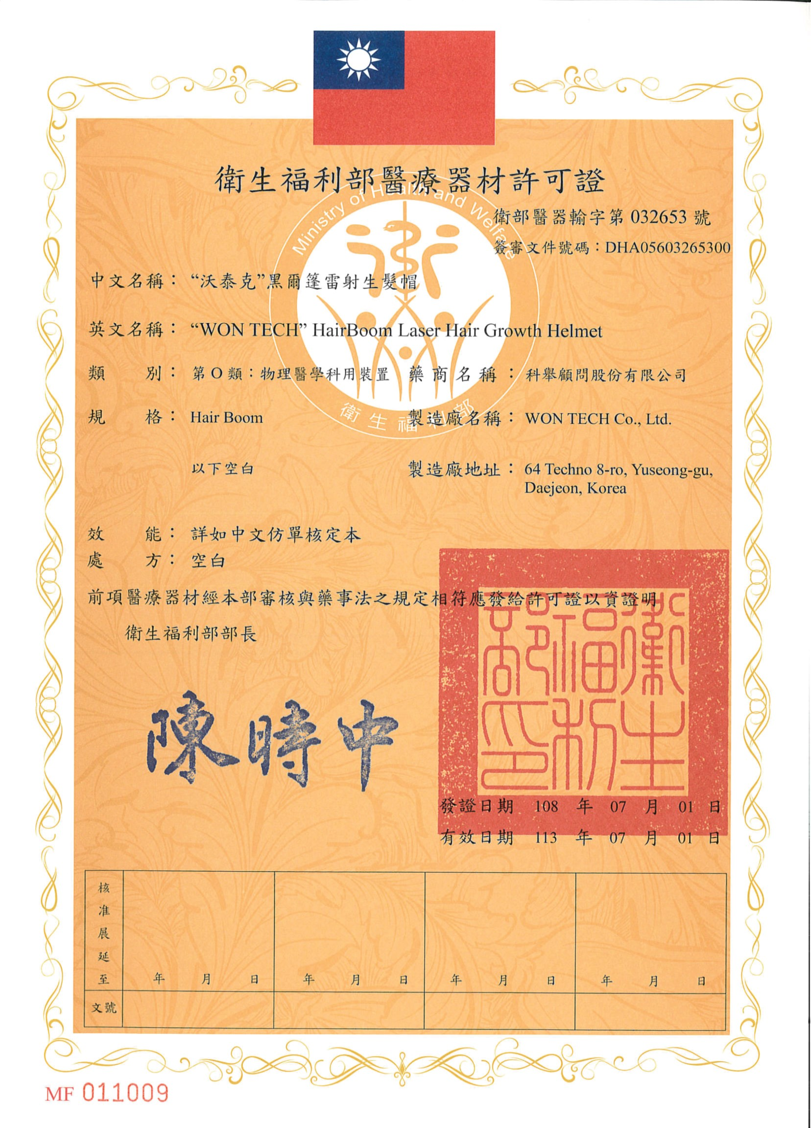 台灣TFDA認證雷射生髮帽